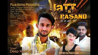 JATT DI PASAND FULL VIDEO    DEEP KAMBOJ   RAVI LOAT        NEW PUNJABI SONGS 2018 3.65 MB