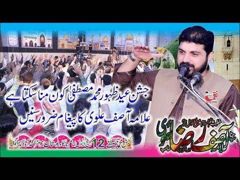 yadgar  Eid Jashin Allama Asif Raza Alvi 12 Rabi Ul Awal 2019 Muhammad Abad Gujranwala