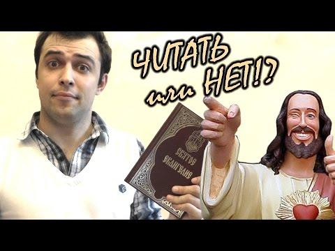 БИБЛИЯ || Читать или нет?