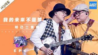 [ 纯享 ] 知己二重唱《我的未来不是梦》《梦想的声音3》EP6 20181130  /浙江卫视官方音乐HD/