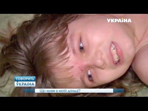 Что живет в моей дочке? (полный выпуск) | Говорить Україна
