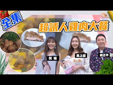 台綜-型男大主廚-20200512 超誘人雞肉大餐來了!趙正平搞笑嗆爆城大姊!苦茶今天比誰喝多嗎?!