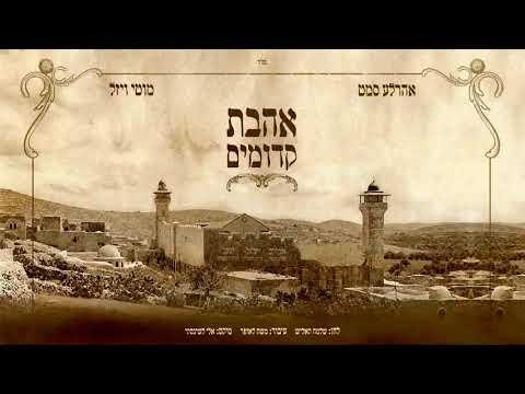 אהר׳לע סאמעט & מוטי ויזל - אהבת קדומים | Arale Samet & Motty Vizel - Ahavas Kedumim
