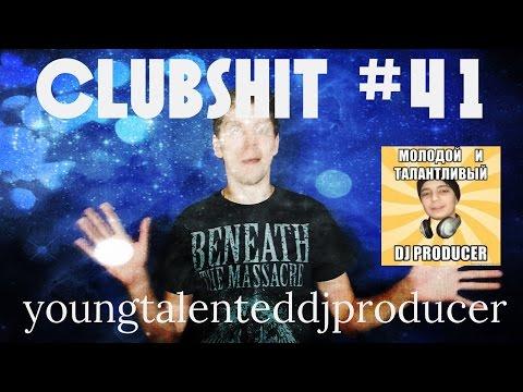 ClubShit #41 [ОпЕнЭйА, ДЖЕДАИ]