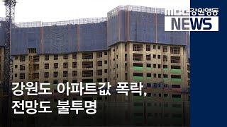 투R]강원도 아파트값 폭락, 전망도 불투명