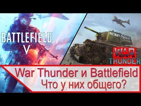 Что общего у War Thunder и Battlefield 1 и 5, и чем они отличаются от Call of Duty и World of Tanks