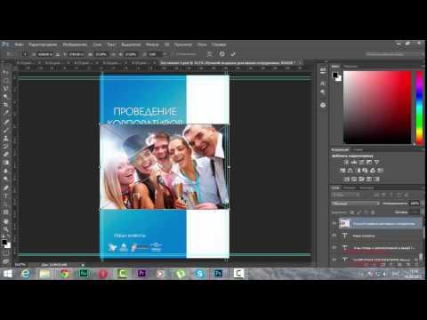 Как сделать маркетинг кит  Создание Маркетинг кита  Мкит в фотошопе. Основы Дизайна рекламы