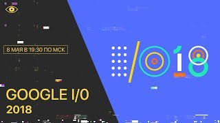 Google I/O 2018 | Презентация на русском языке