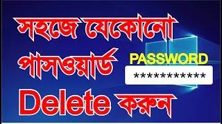 how to delete your windows 10  password in Bangla