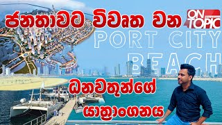 Colombo Port City | On Topic with Hasitha Wijewardena