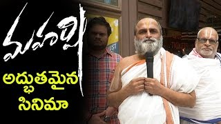 Chilkoor Balaji Temple Poojaries Review About Maharshi