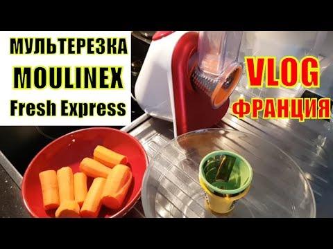 Обзор МУЛЬТЕРЕЗКИ Moulinex Fresh Express / ОВОЩЕРЕЗКА Мулинекс / КАК БЫСТРО ПОЧИСТИТЬ ГРАНАТ