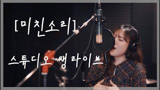이예준 신곡 미친소리 스튜디오 쌩 라이브