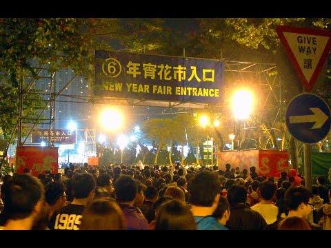 Chinese New Year Fair, Victoria Park, Hong Kong, 2015