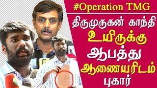 Threat call to thirumurugan Gandhi  thirumurugan Gandhi street protection Tamil news live