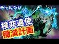 刀剣乱舞_検非違使 殲滅計画【生放送】とうらぶ thumbnail