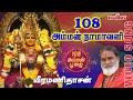 108 Namam Solli | 108 Amman Poojai | Tamil Devotional | Veeramanidasan | 108 நாமம் சொல்லி |