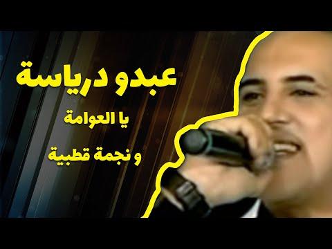 Abdou Driassa - Yal ôuwama & Nedjma Koutbiya (live) video