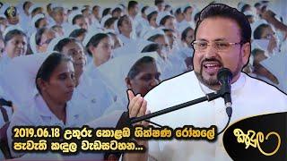 Kandula Program held at the Colombo Hospital