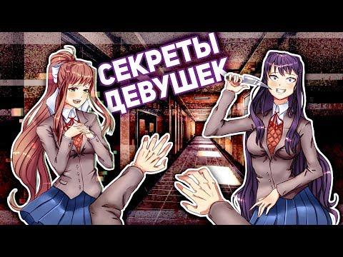 Вся Правда О Девушках С Литературного Кружка [Часть 1] ● Русский Дубляж