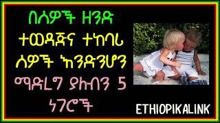 Ethiopia || በሰዎች ዘንድ ተወዳጅና ተከባሪ ሰዎች እንድንሆን ማድረግ ያለብን 5 ነገሮች