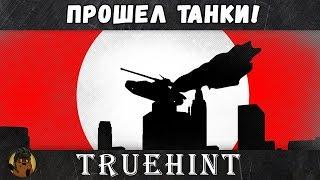 TrueHint — Стример, который прошел игру World of Tanks