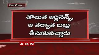 Focus on Clash between AP Government and Governor | Inside
