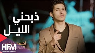 احمد فاضل - ذبحني الليل (فيديو كليب حصري) | 2015