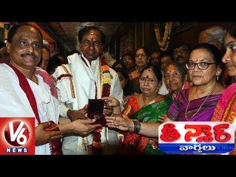 CM KCR Visits Vijayawada Kanaka Durga Temple, Offers Nose Pin | Teenmaar News | V6 News