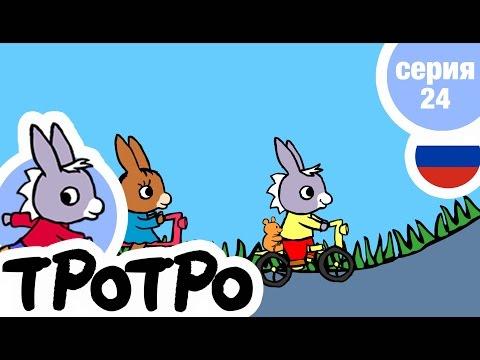 TPOTPO - Серия 24 - Тротро на велосипеде