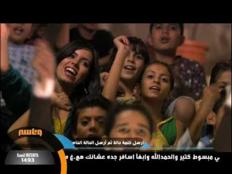 اهلا بالعيد thumbnail