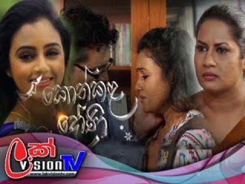 Konkala Dhoni Episode 110 - (2018-04-10) Last episode