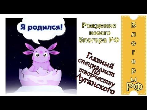Главный специалист в РФ по творчеству Андрея Луганского