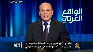 طهران وواشنطن تساندان العبادي بديلا للمالكي