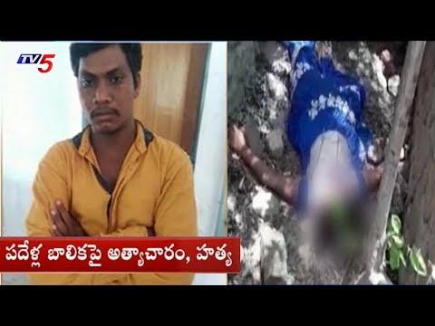 పదేళ్ల చిన్నారిపై లైంగిక దాడి, హత్య..! | Nirmal District | TV5 News
