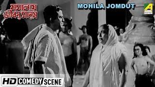 Mohila Jomdut | Comedy Scene | Bhanu Bandopadhyay Comedy