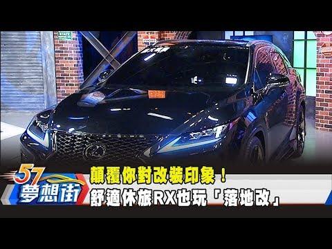 台灣-57夢想街 預約你的夢想-20191209 顛覆你對改裝印象! 舒適休旅RX也玩「落地改」