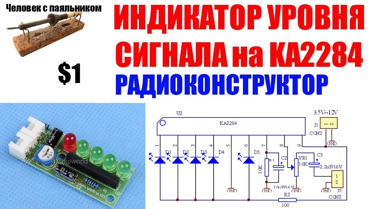 Светодиодный индикатор уровня сигнала на лм3915 схема