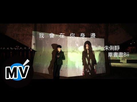 *首播* 朱俐靜+Bii畢書盡 我會在你身邊 官方完整版MV 三立偶像劇『真愛黑白配』插曲