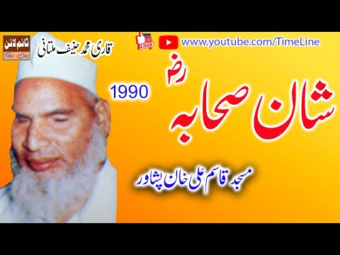 Qari Muhammad Haneef Multani In Qasim Ali Khan Masjid Peshawar video