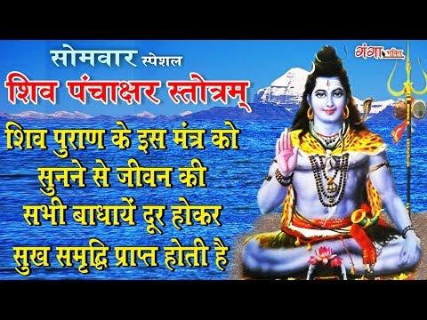 शिव पुराण के इस मंत्र को सुनने से जीवन की सभी बाधायें दूर होकर सुख समृद्धि प्राप्त होती है thumbnail