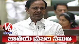 CM KCR Speaks On National Politics In Telangana Assembly | V6 News