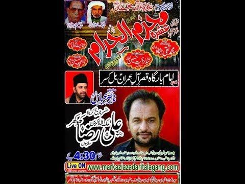 Live ashra muharam Balkasar Ali raza Khokhar 2017