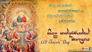 All Saints' Day (Sunday Special Service)  01/11/2020