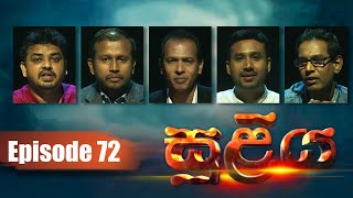 SULIYA - Episode 72 | 12 - 05 - 2021 | Siyatha TV