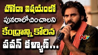 Janasena Chief Pawan Kalyan Comments On TDP Govt At Palasa Bahiranga Sabha | NTV