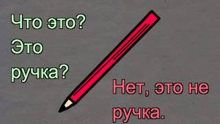 START LEARNING RUSSIAN WORDS, Lesson: School 1 | RUSSIAN 0: Beginners