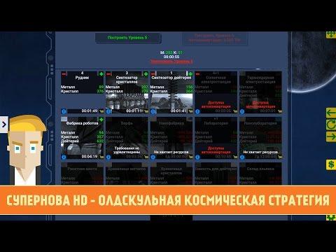СУПЕРНОВА HD ДЛЯ ANDROID - ОЛДСКУЛЬНАЯ КОСМИЧЕСКАЯ СТРАТЕГИЯ