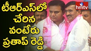 Vanteru Pratap Reddy Joined in TRS  | hmtv