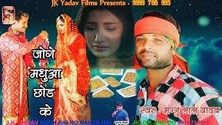 Popular Bhojpuri Song 2018  Mannu Lal Yadav